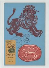 Israele MK 1957 Festival SIGILLO SEAL LEONE LION carte MAXIMUM CARD MC cm d9775