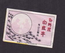 Old Matchbox  label Japan  BN42316 Woman Man