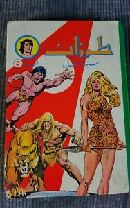Tarzan  arabic comics album no#5 مجلد طرزان رقم خمسة حالة مطبعة