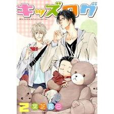 Kids Log #2 YAOI Manga Japanese / HASHIBA Maki