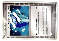 POKEMON JAPANESE CARD CARTE TRAINER N° 077/080 1ed (2003) MACHINE 01
