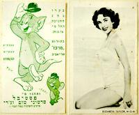 1956 ELIZABETH TAYLOR Israel TEL AVIV Film MOVIE  CARD Cinema TOM & JERRY Hebrew