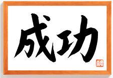 ERFOLG Original japanische Kalligraphie Japan Schriftzeichen Kanji Rahmen Braun