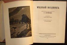 R.R.R.Pushkin. The Bronze Horseman drawings of Benois 1923 #51