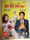 Dry Wood Fierce Fire Photo Album+Novel 乾柴烈火 電影小說+80頁劇照 Louis Koo 古天樂 Miriam Yeun