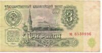 Russia 1961 Banknote 3 Rubles As Pictured