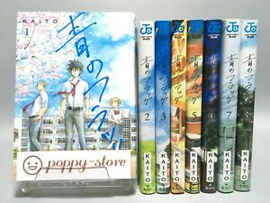 Blue Flag -Ao no Flag- vol. 1-8 japanese language Comics Complete full Set book