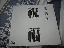 a941981 Sally Yeh  葉蒨文 葉倩文 HK Promo  LP Single  祝福