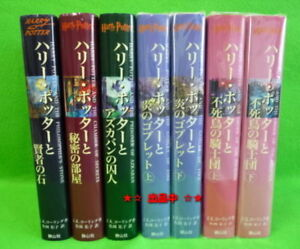 IN STOCK:Japanese edition : Harry Potter by Joanne Kathleen Rowling