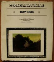 Russian painter Solomatkin L. Painting Book 1966