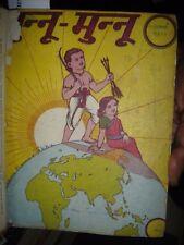 INDIA RARE HINDI MAGAZINE FOR CHILDREN - CHUNNOO-MUNNOO 1952/57  7 IN 1 BIND