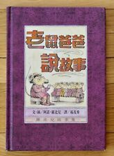 MOUSE TALES in CHINESE with English Translation Arnold Lobel HB VGC L2