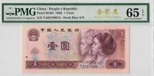 1980 Peoples Bank China 1 Yuan (King of Golden Dragon) PMG65 EPQ GEM UNC 金龙王