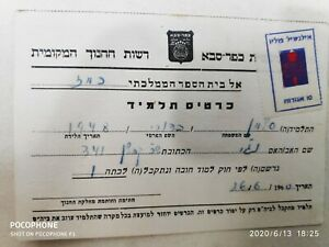 anti polio REVENUE STAMP 10 ag ON pupil pesonal card 1960 ISRAEL RARE