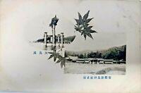 Vintage Japanese Postcard Japan