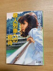 "1989 KYOTARO NISHIMURA ""INVITATION TO THE MURDER TRAIN"" JAPANESE PB BOOK (P2)"