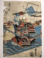 Original Old Japanese Woodblock Print Samurai In The Water 4 x 6