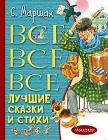 ВСЕ-ВСЕ-ВСЕ ЛУЧШИЕ СКАЗКИ И СТИХИ Маршак Самуил Russian kids book