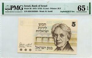 ISRAEL 5 LIROT 1973 / 5733 BANK OF ISRAEL PICK 41 LUCKY MONEY VALUE $65