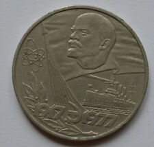 1977 CCCP Soviet Union Lenin 1 Ruble Rubel Coin