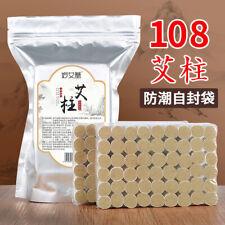 妙艾堂野生108艾柱 五年陈艾条手工艾草艾绒 5 Years Moxa Cone Roll Stick 108pcs/bag for Moxibustion