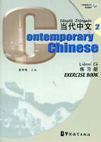 Zhongwei, Wu - Contemporary Chinese, Vol.2 : Exercise Book /5