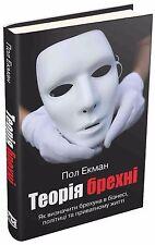 In Ukrainian book - Paul Ekman / Пол Екман - Теорія брехні