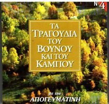 TRAGOUDIA TOU VOUNOU K TOU KAMPOU - Various / Greek Folk Music CD