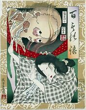 Specter frightening a young woman by Yoshiiku. Canvas Oriental. 11x14 Print