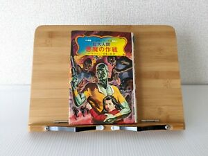 SUPER RARE!! The Monster Doc Savage by Kenne 1974 Japan Japanese Book