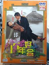 Love for All Seasons ( Hong Kong Drama movie Sammie Cheng, Louis Koo) Johnnie To