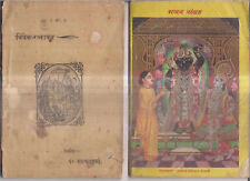 INDIA - HINDU RELIGIOUS  IN HINDI - VIVEK-RATNAKAR , BHAJAN SANGARH - 2 IN 1 LOT