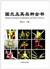 Manual of Chinese Cymbidiums and Their Cultivars(Chinese Edition)