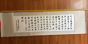HANDPAINTED ASIAN FINE ART CHINESE Shufa 水调歌头.明月几时有