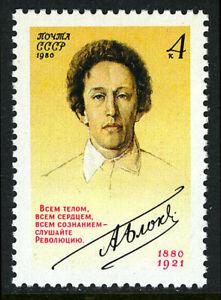 Russia 4880, MNH. Alexandr Blok, poet, 1980