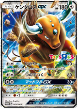 Pokemon Card Japanese - Tauros GX 263/SM-P PROMO HOLO Toys R U - Full Art MINT