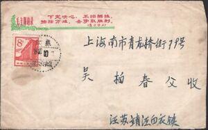 CHINA PRC, 1967. Cultural Period Slogan Cover, Shanghai