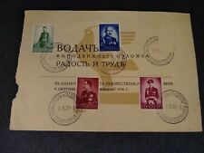 Rare: SET of STAMPS1938  Last Tsar of Bulgaria- 1st issue