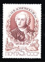 Russia 1986 MNH Sc 5509 Mi 5658 Mikhail Lomonosov physicist,scientist,chemist **