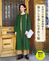 Handmade Clothes that makes your everyday life pleasant - Japanese Craft Book