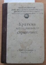 Russian Soviet USSR Book Car Reference Transport Trailer Truck Bus Special 1958