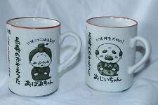 Lot of 2 Papasan Mamasan Mugs Grandmother Grandfather Asian tea coffee 4 in tall