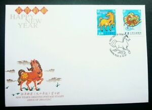 Taiwan New Year's Greeting Year Of The Horse 2001 Lunar Chinese Zodiac (FDC)