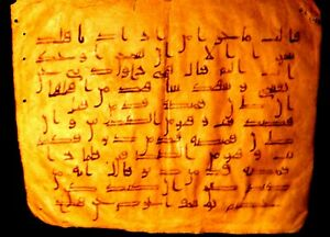 A leaf of an Early Koran on Vellum, Probabky 12th Century