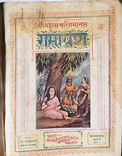 Rare Religious book श्री राम चरित मानस The Ramayana originaly composed  Tulsidas