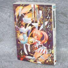 UMINEKO NO NAKU KORO NI Episode 3 4 Comic KEI NATSUMI Book SE52*
