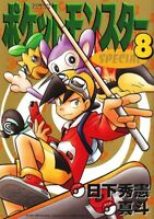 JAPAN NEW Pokemon Adventures / Pocket Monsters Special 08 manga book