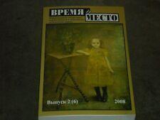 Время и Место Выпуск 2 (6) PB Rus Дина Рубина Александр Межиров Борис Хазанов