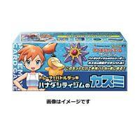 Pokemon Card Game Sun & Moon Trainer Battle Deck Hanada City Gym Kasumi