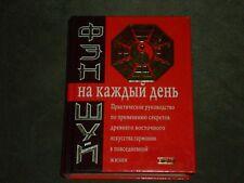 Фэн-шуй на каждый день Hardcover Russian